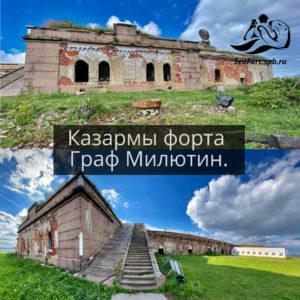 Большая экскурсия форты и маяки Милютин