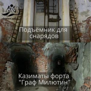 Большая экскурсия форты и маяки Милютин Потерны