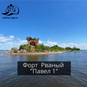Большая экскурсия форты и маяки форт Павел