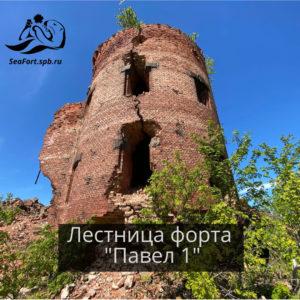 Большая экскурсия форты и маяки Павел лестница