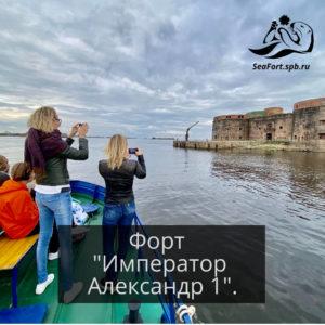 Большая экскурсия форты и маяки Александр 1