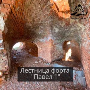 Большая экскурсия форты и маяки Павел лестница форта