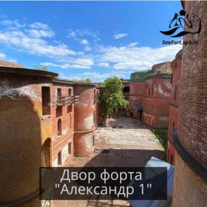 Большая экскурсия форты и маяки Александр 1 Двор