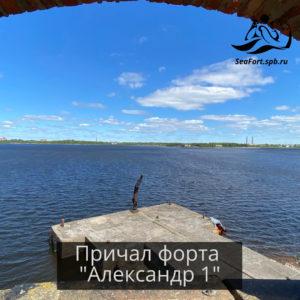 Большая экскурсия форты и маяки Александр 1 причал