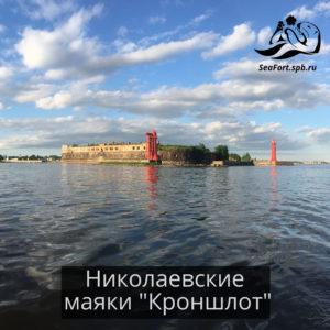Большая экскурсия форты и маяки Кроншлот