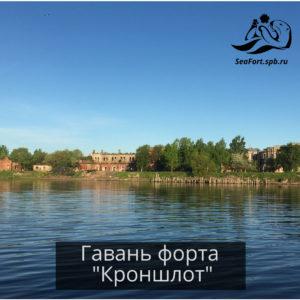 Большая экскурсия форты и маяки гавань Кроншлота