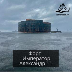 Большая экскурсия форты и маяки Александр 1-1