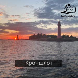 Большая экскурсия форты и маяки Кроншлотъ