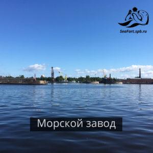 Большая экскурсия форты и маяки Морской заводъ