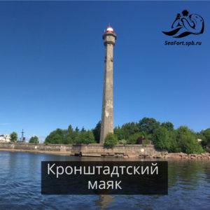 Большая экскурсия форты и маяки Кронштадтский маяк