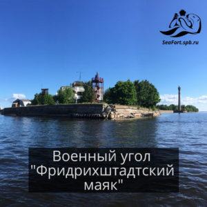 Большая экскурсия форты и маяки Фрдрихштадтский маяк
