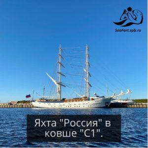 Большая экскурсия форты и маяки С1 Россия яхта