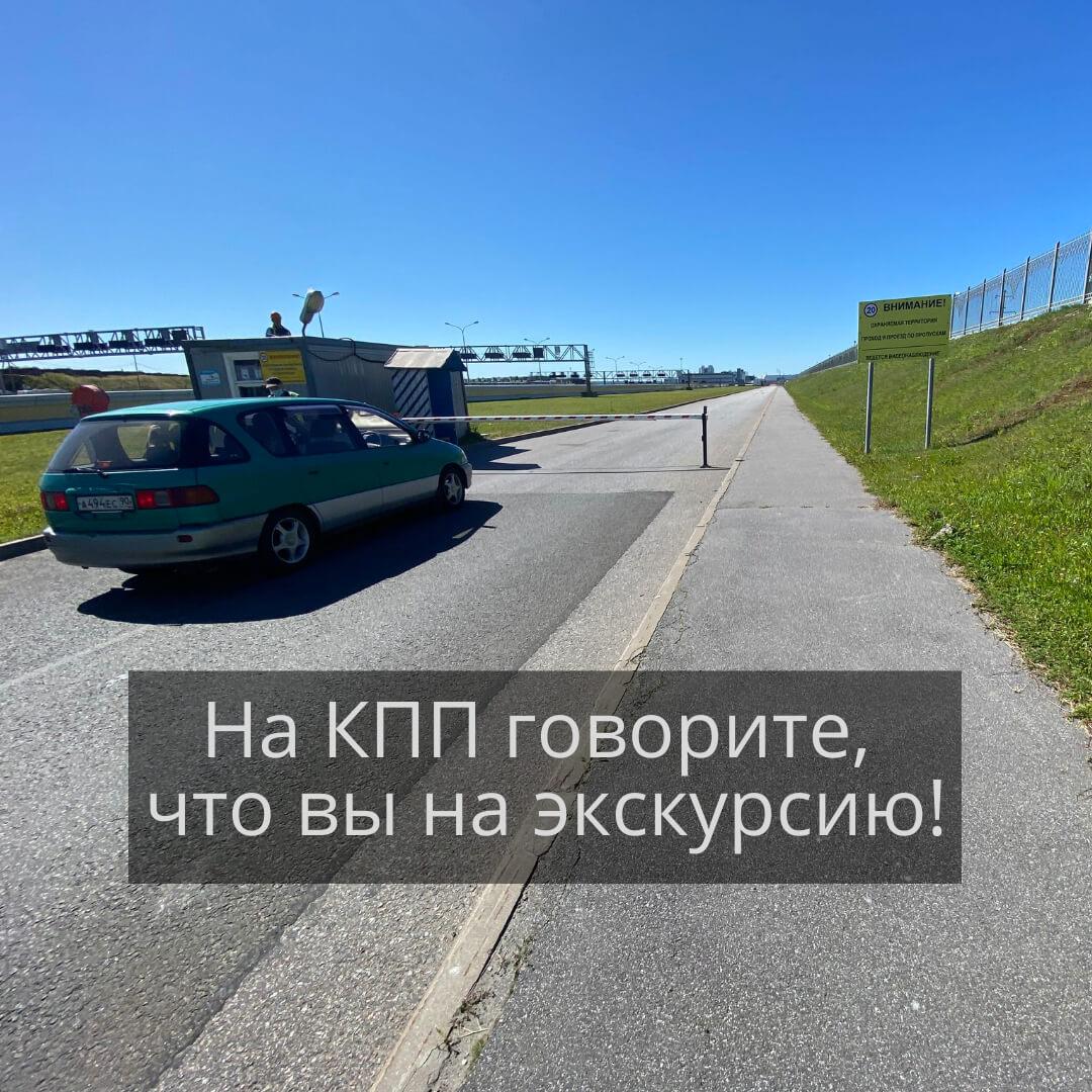 Схема проезда к причалу экскурсий пофортам КПП
